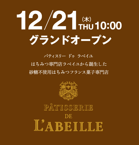 http://www.labeille.jp/newsrelease/2017/images/1711patisserie-poster.png